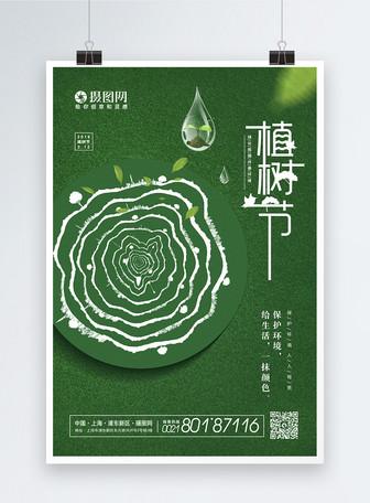 绿色小清新创意植树节海报