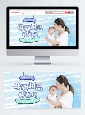 母婴用品特卖会电商banner