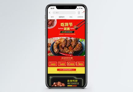 吃货节美食促销淘宝手机端模板图片