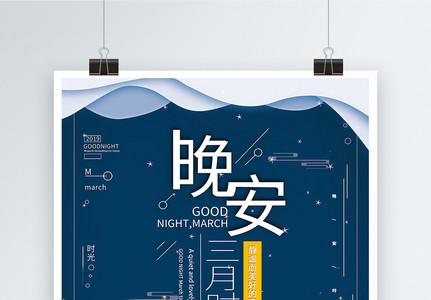 晚安三月时光海报图片