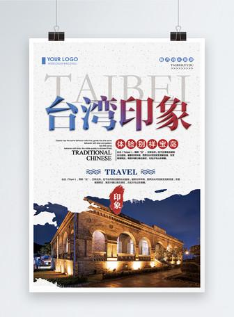 简约台湾旅游宣传海报
