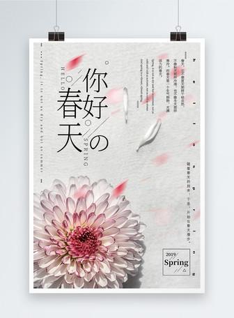 清新淡雅你好春天宣传海报