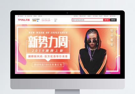 炫酷时尚女装电商banner图片