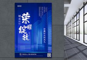 房地产刷屏海报图片