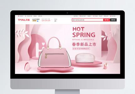 粉色小清新女包电商banner图片