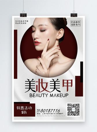 时尚美妆美甲海报