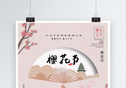 剪纸风大气日本旅行樱花海报图片