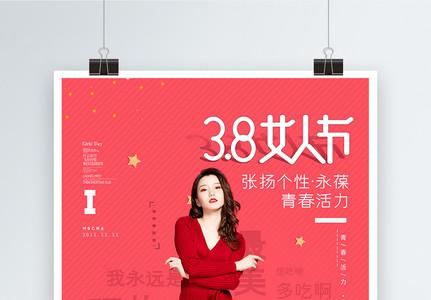 38女神节促销海报图片