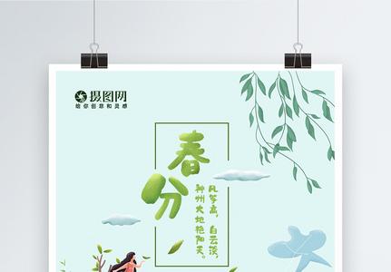 简约大气小清新春分海报图片