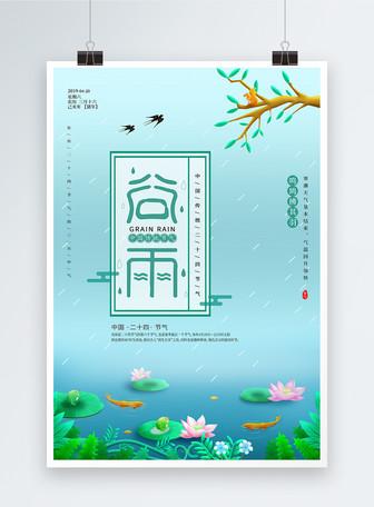 中国风24谷雨节气海报
