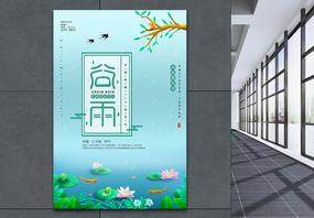 中国风24谷雨节气海报图片