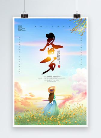 唯美24节气春分海报