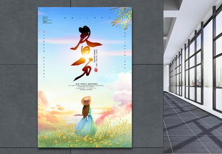唯美24节气春分海报图片