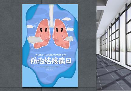 剪纸卡通防治结核病日海报图片