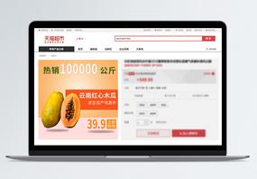 云南红心木瓜水果促销淘宝主图图片