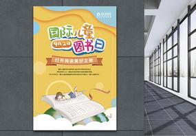 创意剪纸风国际儿童图书日海报图片