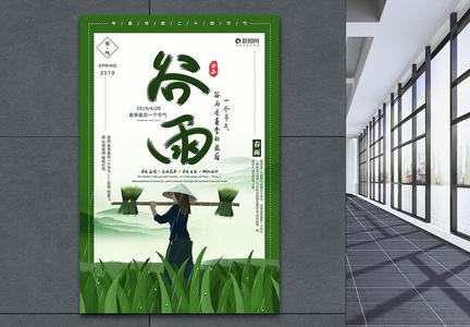 中国传统二十四节气谷雨宣传海报图片