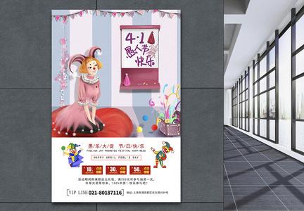 喜庆可爱愚人节快乐节日海报图片