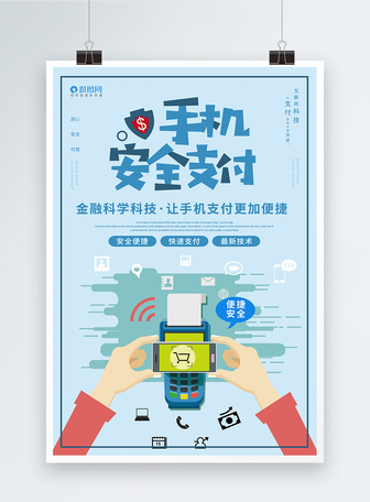 手机安全支付海报
