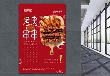 简约烤肉烧烤串串美食海报图片