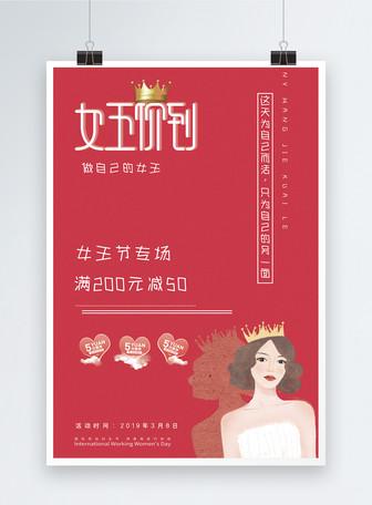 红色简约38女王节海报