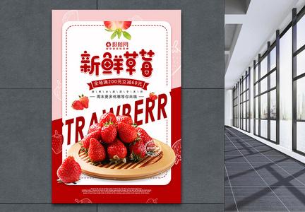 简约新鲜草莓打折促销水果海报图片