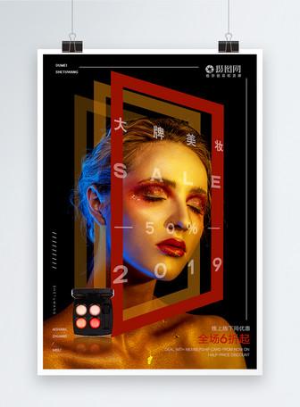 创意时尚欧美模特大牌美妆海报