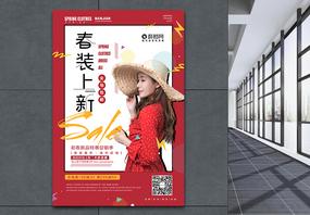 简约红色活泼春装上新打折促销海报图片