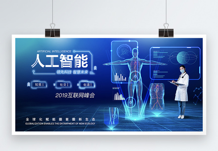人工智能互联网高峰会议高端大气展板图片
