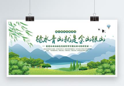 践行绿色发展理念展板图片