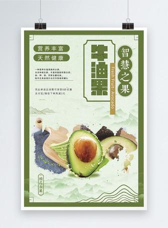 中国风牛油果促销海报