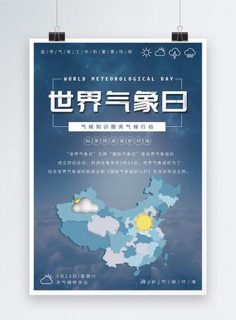 简约世界气象日海报