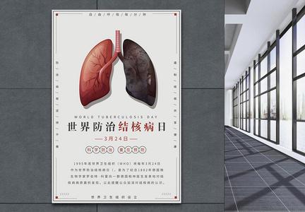世界防治结核病日医疗公益海报图片