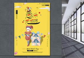 黄色愚人无极限愚人节宣传海报图片