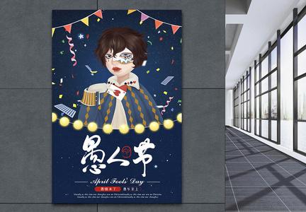 简约愚人节宣传海报图片