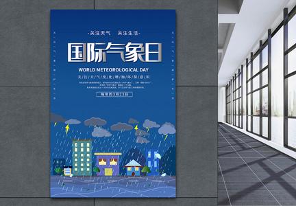 插画风国际气象日海报图片