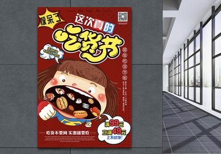 吃货节卡通海报图片