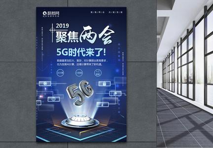 聚焦两会5G时代海报图片