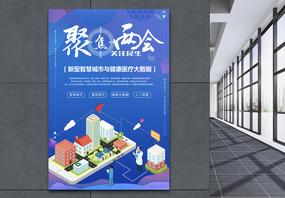 聚焦两会智慧城市海报图片