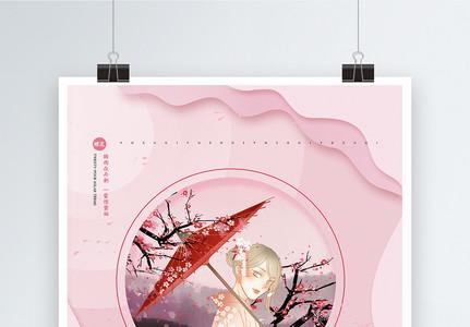 简约大气剪纸风樱花节海报图片