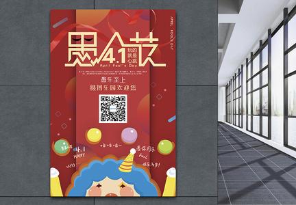 红色愚人节游乐园宣传海报图片