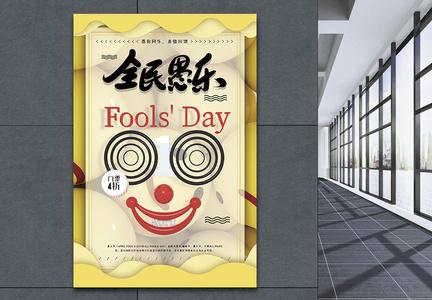 黄色愚人节全民愚乐宣传海报图片