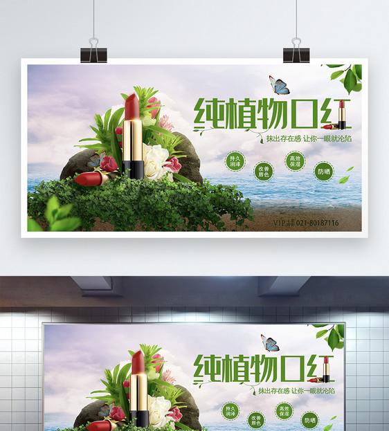 春季美妆促销展板图片