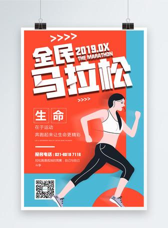 全民马拉松运动比赛海报