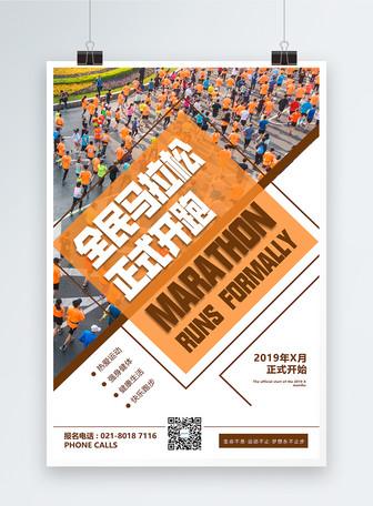 马拉松运动比赛海报
