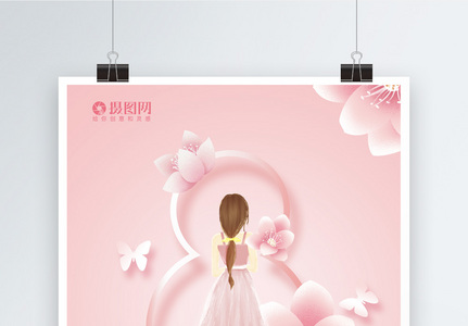 粉色唯美38女神节海报图片