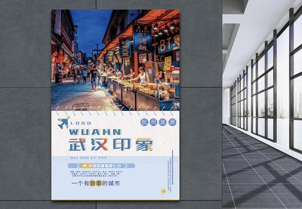 武汉印象旅游海报图片