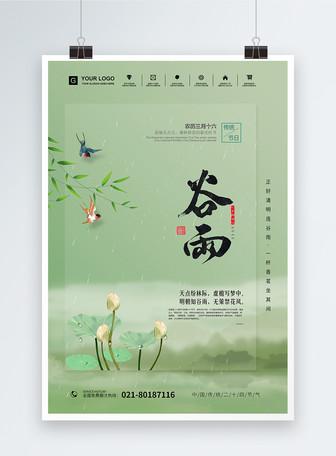 绿色清新二十四节气谷雨海报