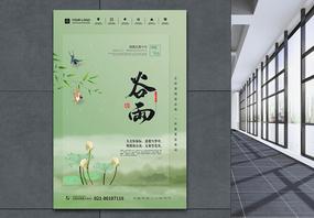 绿色清新二十四节气谷雨海报图片