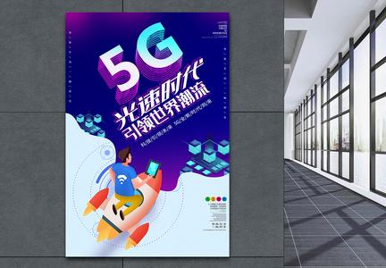 紫色5G光速时代海报图片